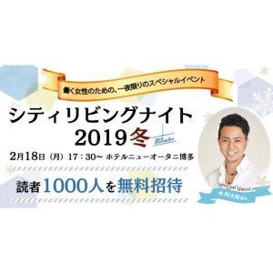 【受付中】「シティリビングナイト2019冬」1000人を無料招待!