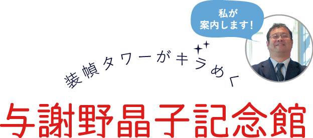 装幀タワーがキラめく 与謝野晶子記念館 私が案内します!
