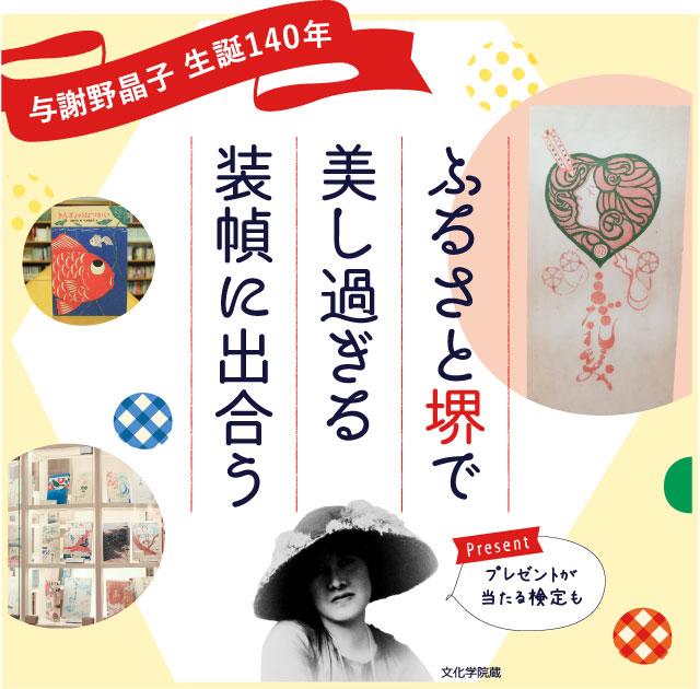 与謝野晶子生誕140年 ふるさと堺で美しすぎる装幀に出会う プレセントがあたる検定も 文化学院蔵
