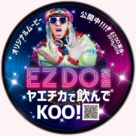 EZ DO 宴会 ヤエチカで飲んでKOO! コースター
