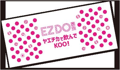 EZ DO 宴会 ヤエチカで飲んでKOO!のロゴ入り「PARTY手ぬぐい」オリジナルタオルプレゼント