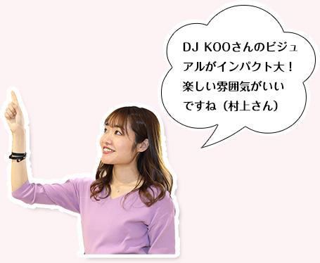 DJ KOOさんのビジュアルがインパクト大!楽しい雰囲気がいいですね(村上さん)