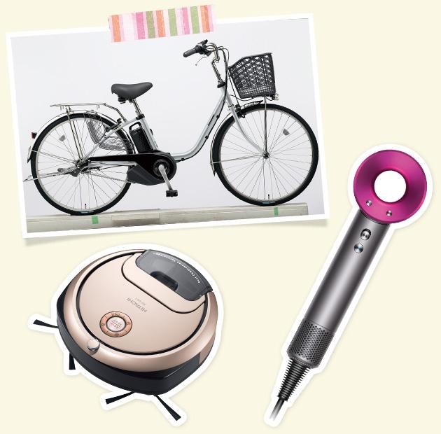抽選賞品 電動自転車や電動掃除機、ヘアーアイロンも