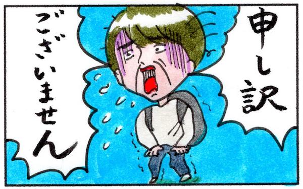 妊娠中に酔っ払いに絡まれた! この状況どうしたら切り抜けられる?【『まりげのケセラセラ日記 』】 Vol.20