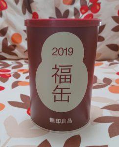 【2019年福袋】無印良品の福缶とお菓子の福袋♪