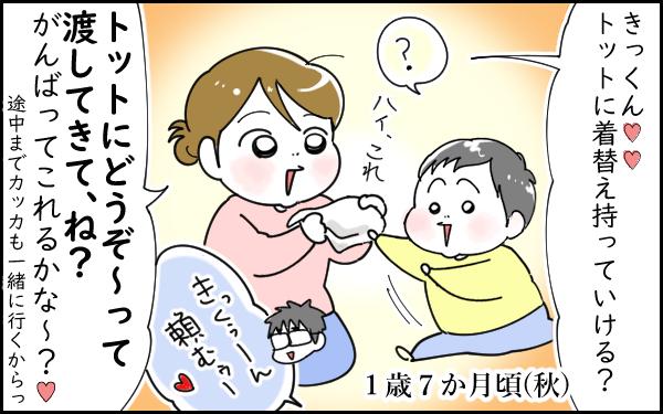 """親子愛を育む1歳息子""""はじめてのお手伝い""""! ついでに夫婦も円満に!?【息子愛が止まらない!! 第3話】"""