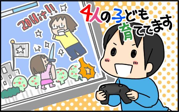 子育てにゲームを活かすには? 親子でやるゲームの4つのメリット【4人の子ども育ててます 第31話】