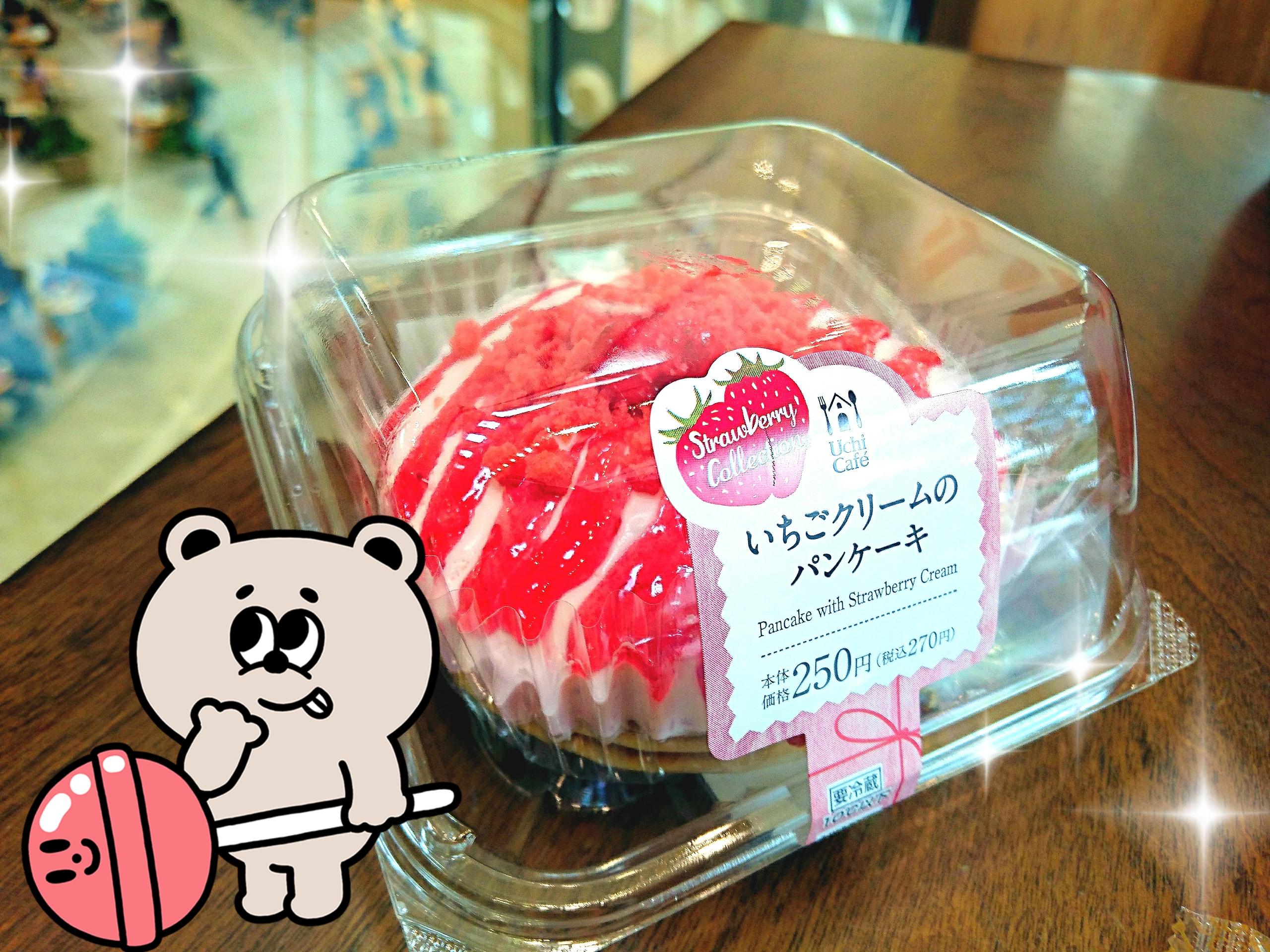 【250円!】ローソンのいちごパンケーキが美味♡