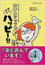 ズボラ主婦・フニワラさんの家事力アップでゆるゆるハッピー!!