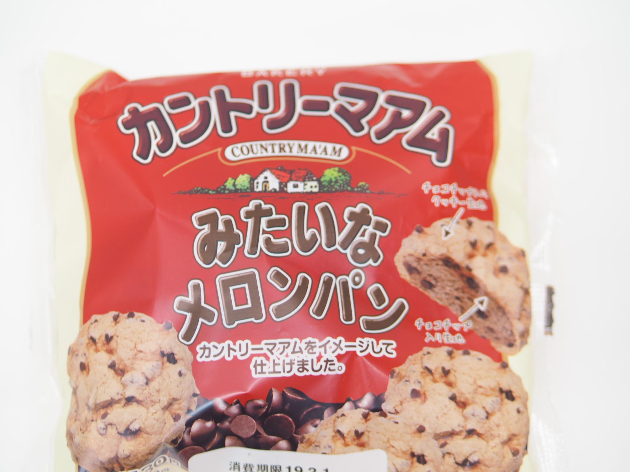 【ローソン】カントリーマアムみたいなメロンパン実食☆