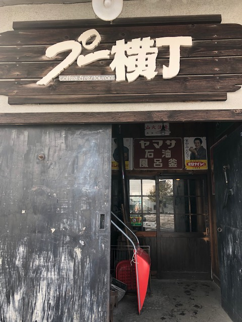 【隠れ家カフェ】昭和時代にタイムスリップできる落ち着くお店~プー横丁~