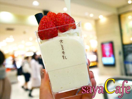 群馬、東京で大人気の「大とろ牛乳」がぷるとろ美味しい!★大丸札幌