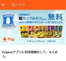 origamipayでみそ汁もらえるよ♪paypayは新規登録500円