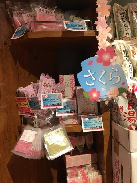 【KALDI】店内は一足早く桜が満開です♡
