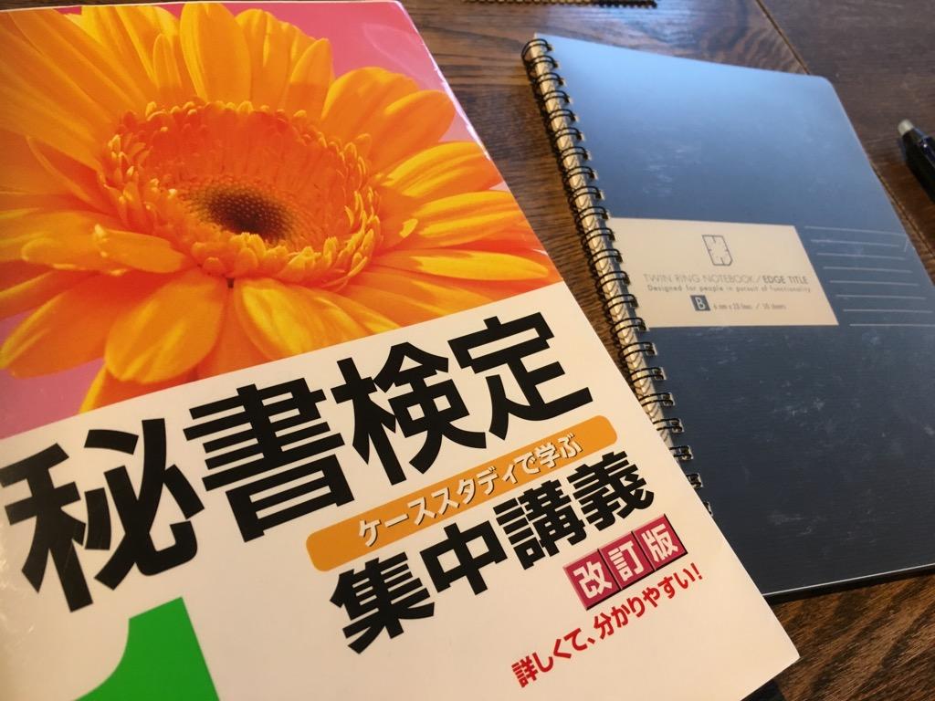 【スキルアップ】今年は秘書検定1級を受験します!!