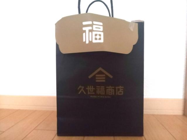 久世福商店の2019年福袋がお得だった☆