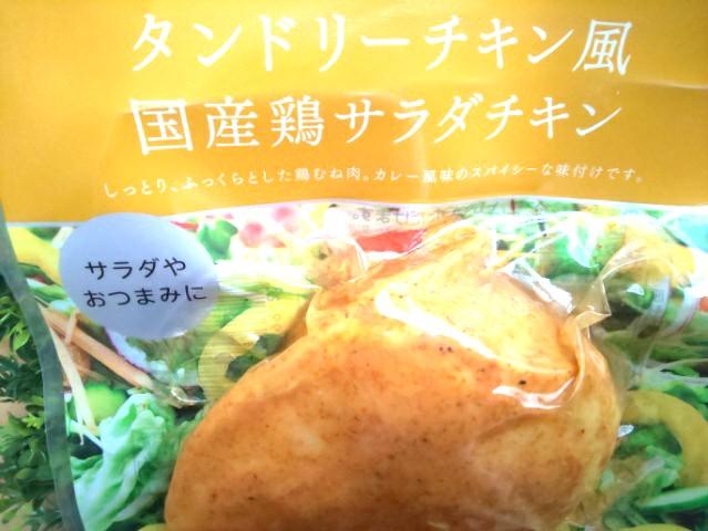 ファミマの『タンドリーチキン風』サラダチキンを3品にアレンジしてみた☆