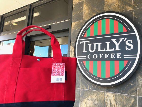 【タリーズ】お得でオシャレすぎ☆マスト買い2019 Happy Bag