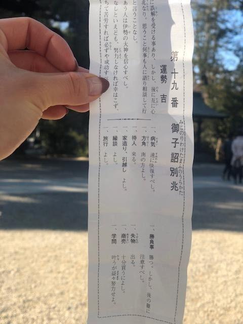 13種のおみくじで運試し!氷川神社の総本社:武蔵一宮氷川神社