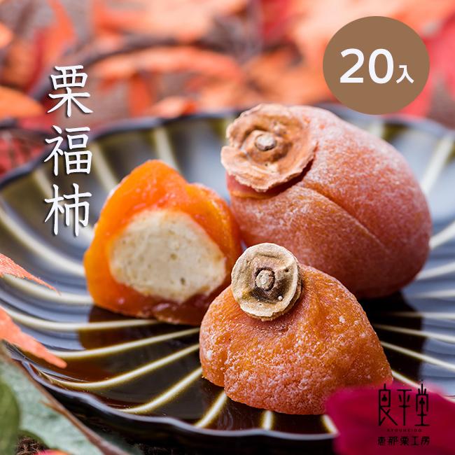 干し柿と栗きんとんを組み合わせた和菓子「栗福柿」