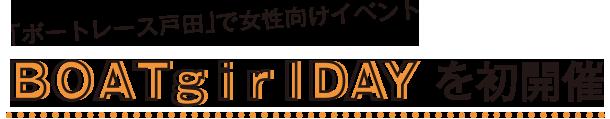 「ボートレース戸田」で女性向けイベント BOATgirlDAYを初開催