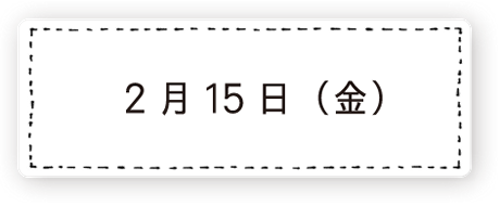 2月15日(金)