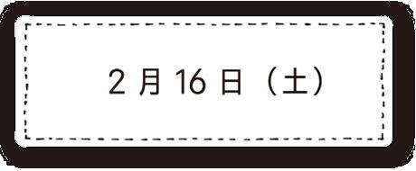 2月16日(土)