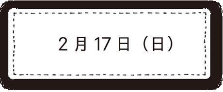 2月17日(日)