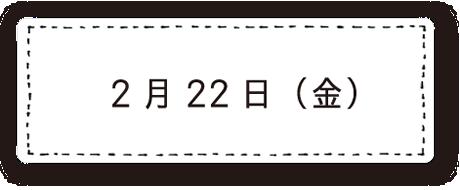 2月22日(金)