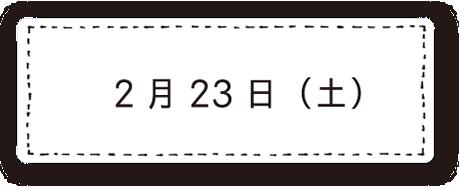 2月23日(土)