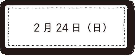2月24日(日)