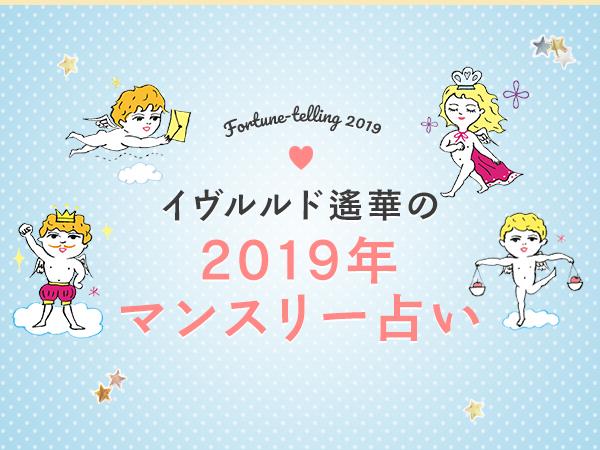 【イヴルルド遙華さんのマンスリー占い】2019年7月1日~31日