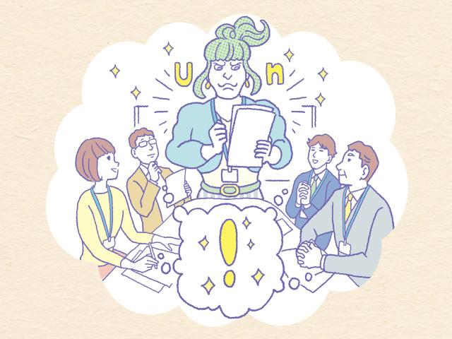 【プレゼント付き】働く女性のあ・うん検定にチャレンジ!