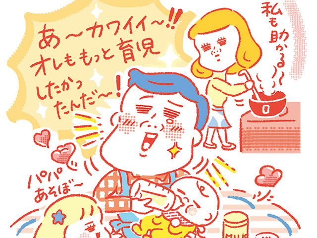 【vol.14 今回のテーマ】男性の育児休業