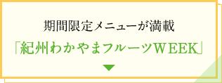 期間限定メニューが満載「紀州和歌山フルーツWEEK」