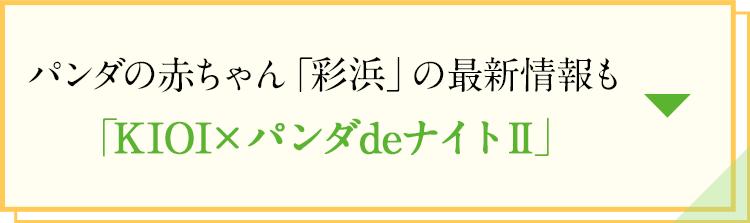 パンダの赤ちゃん「k彩浜」の最新情報も「KIOI×パンダdeナイトII」