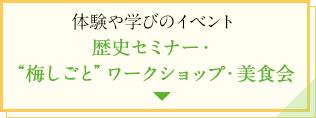 """体験や学びのイベント 歴史セミナー・""""梅仕事""""ワークショップ・美食会"""