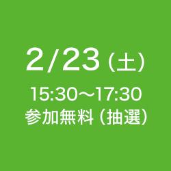 2/23(土)15:30~17:30 参加無料(抽選)
