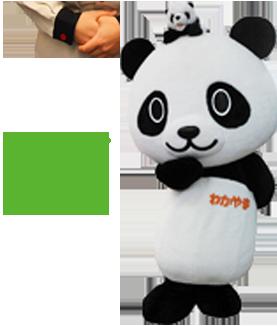 イベント当日は、和歌山観光 PRシンボルキャラクター「わかぱん」も登場