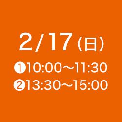 2/17(日)①10:00~11:30 ②13:30~15:00