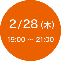 2/28(木)19:00 ~ 21:00