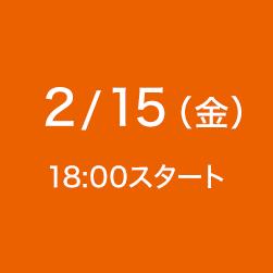 2/15(金)18:00スタート