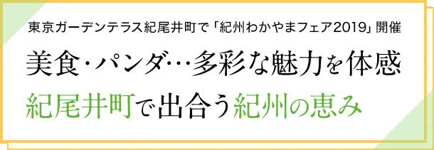 東京ガーデンテラス紀尾井町で「紀州わかやまフェア2019」開催 美食・パンダ…多彩な魅力を体感 紀尾井町で出合う紀州の恵み