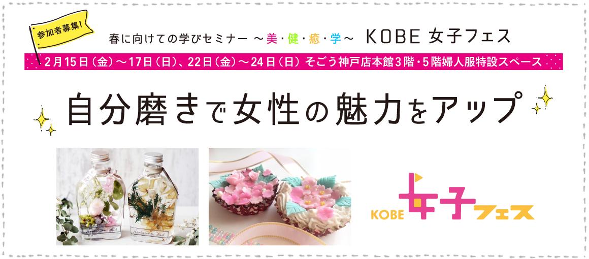 春に向けて学びのセミナー~美・健・癒・学~ KOBE女子フェス 自分磨きで女性の魅力をアップ