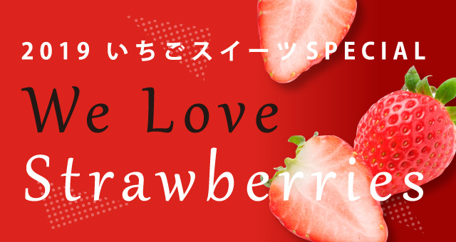 2019いちごスイーツSPECIAL We Love Strawberries