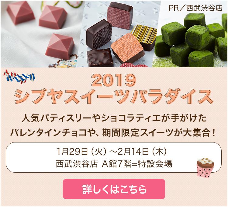 PR/西武渋谷店 2019 シブヤスイーツパラダイス 人気パティスリーやショコラティエが手がけたバレンタインチョコや、期間限定スイーツが大集合!