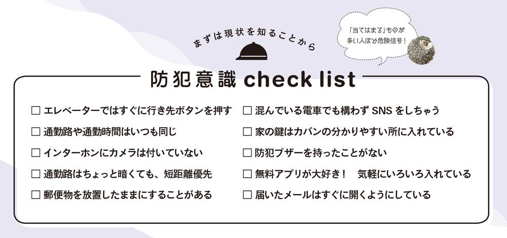 防犯意識check list