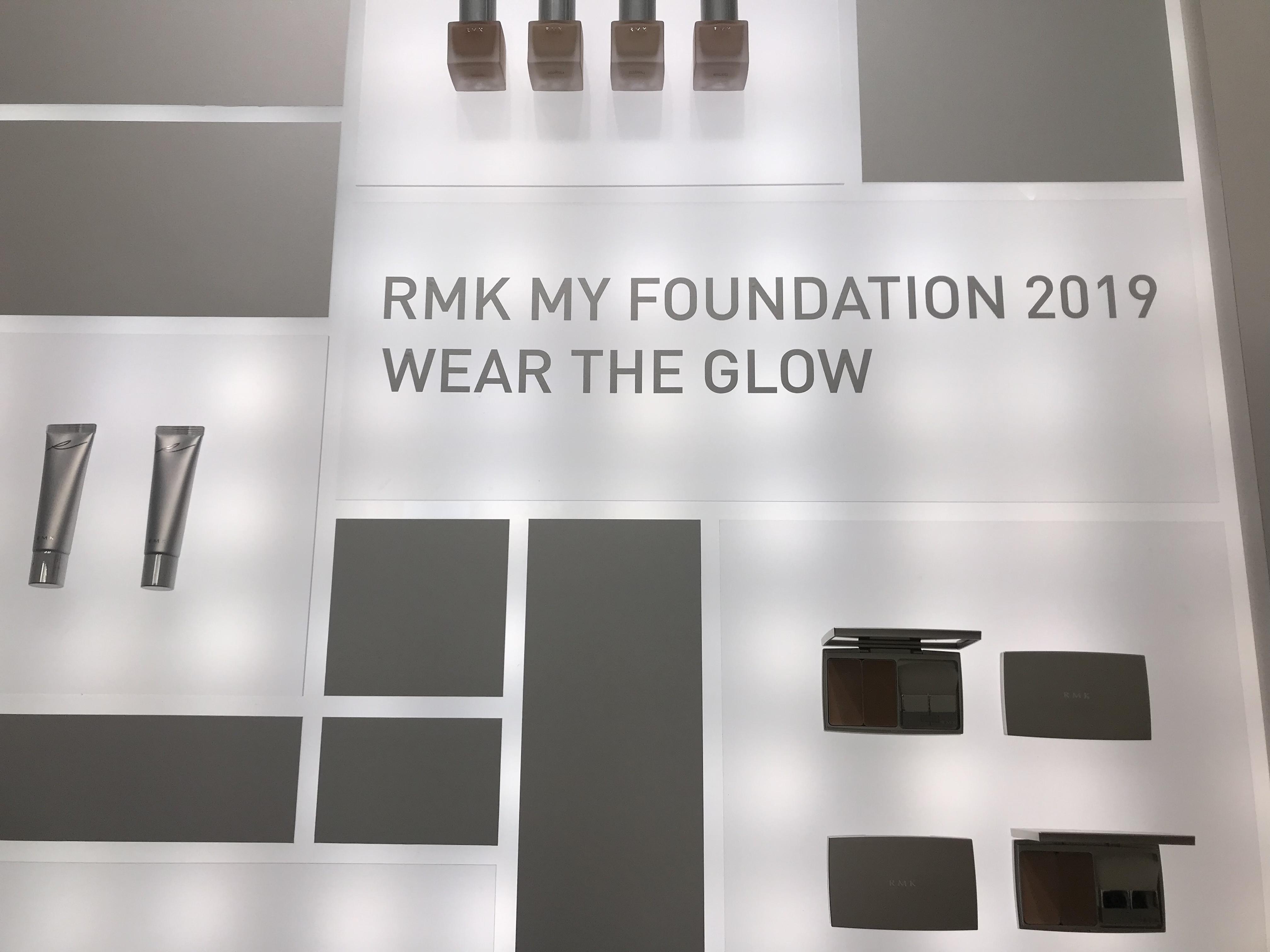 【無料イベント】RMK MY FOUNDATION 2019