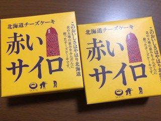 【入手困難】売切続出!北海道のこだわりチーズケーキ~赤いサイロ~