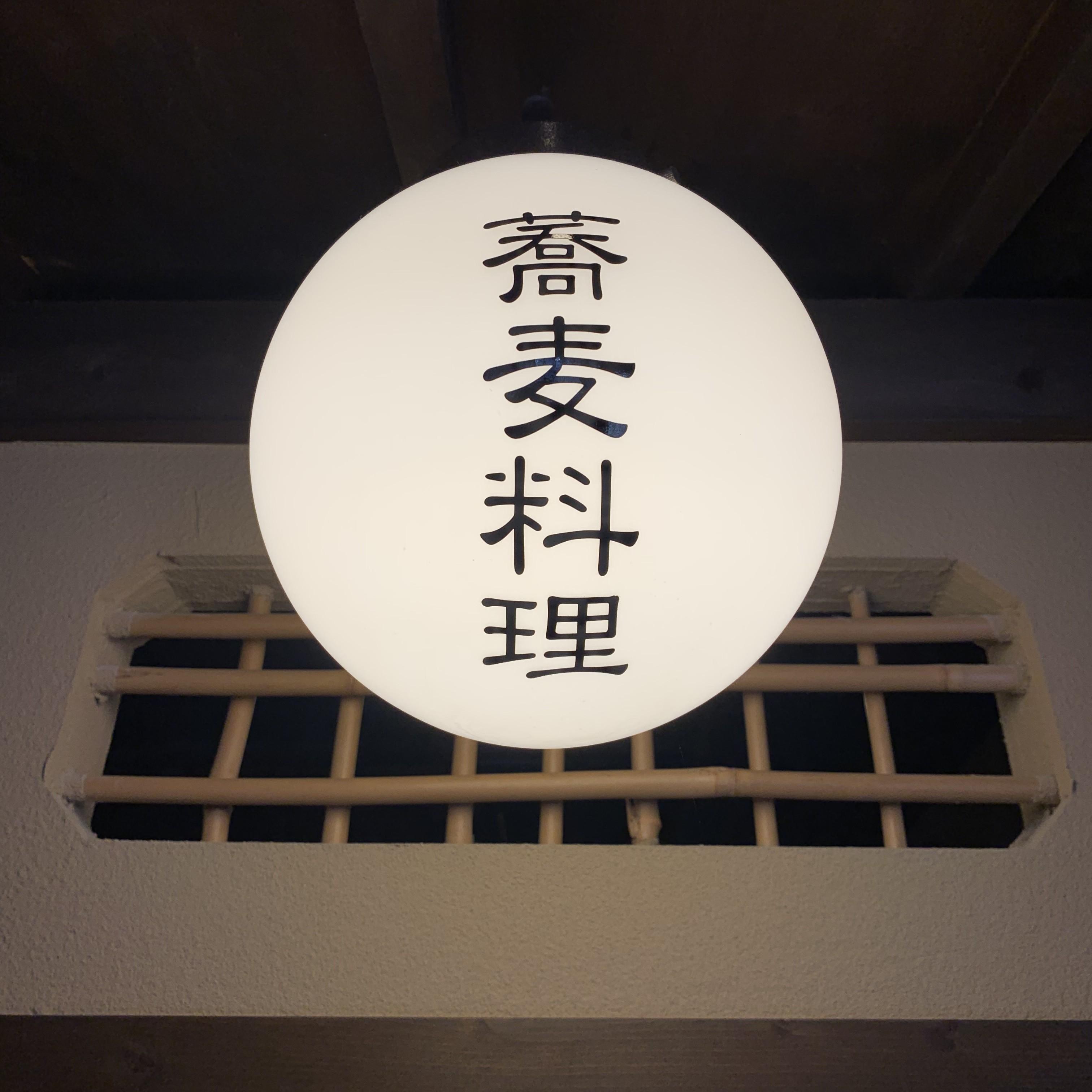 *純国産の手打ち十割そばが食べられるお店!in京都